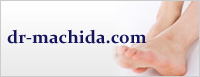 dr-machida.com