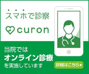 オンライン診療-バナー02-
