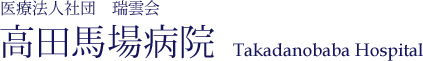医療法人社団 瑞雲会 高田馬場病院