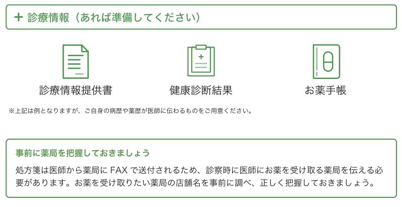 オンライン診療-必要書類2-
